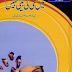 Main Kisi ki beti nahi by InayatUllah pdf