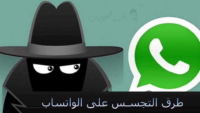 طرق اختراق الواتساب  احذر اختراق الواتساب حقيقة عليك المشاهدة التجسس على الواتساب عن بعد وكيف تحمي نفسك وابنائك .