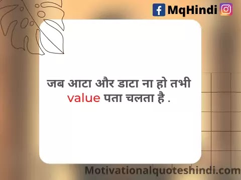Value Thought In Hindi