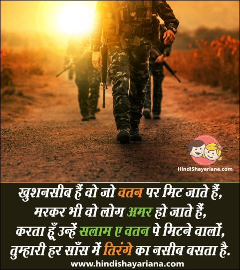 Happy Independence Day Quotes Shayari greetings Hindi Images