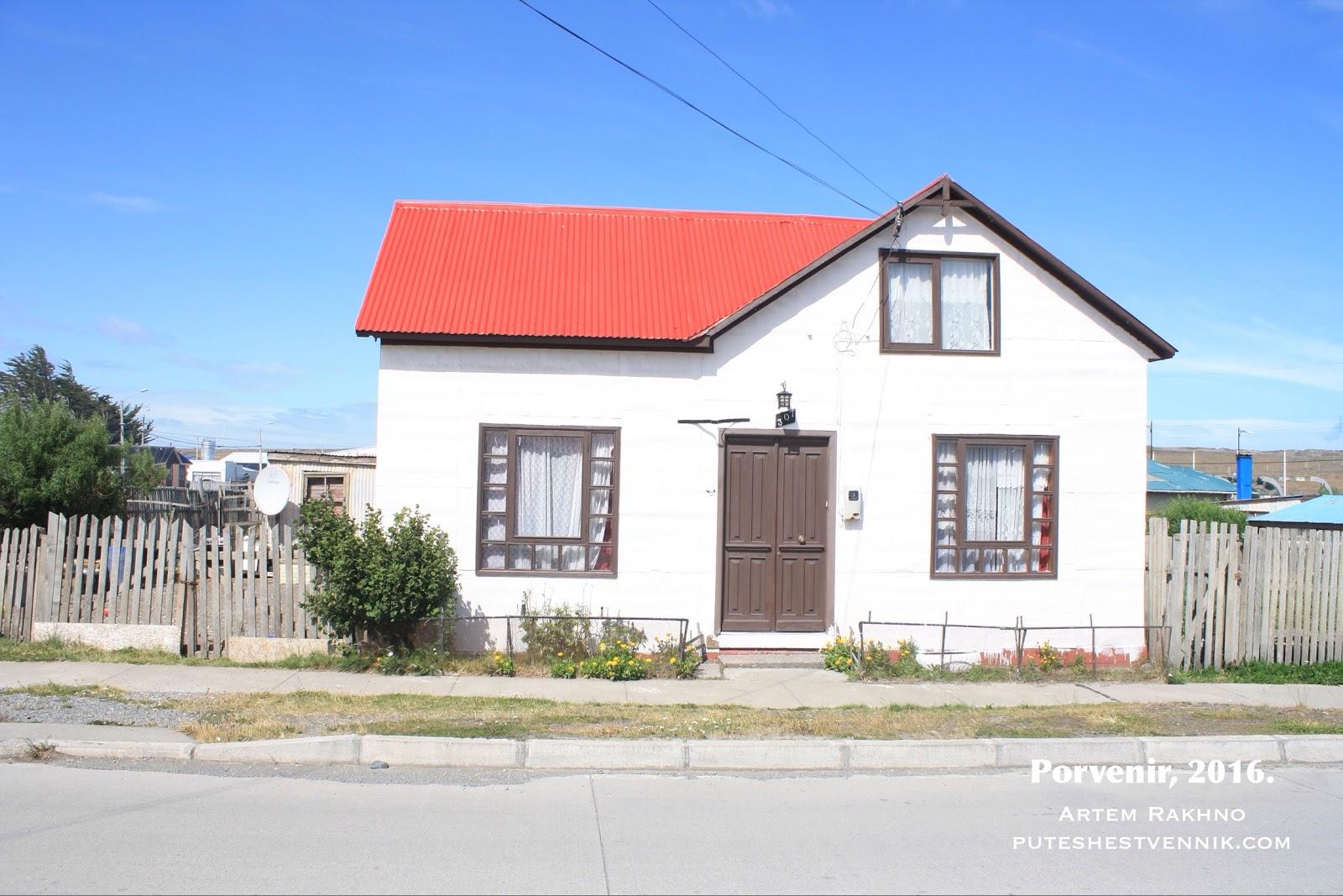 Дом с красной крышей в Порвенире