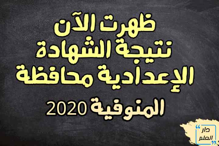 نتيجة الشهادة الاعدادية محافظة المنوفية الترم الاول بالاسم ورقم الجلوس 2020