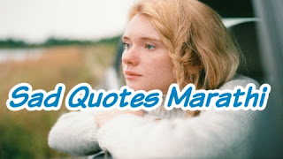 Sad Quotes For Girl in Marathi, Sad Status For Girl in Marathi [2021]