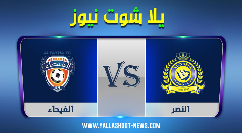 مشاهدة مباراة النصر والفيحاء بث مباشر اليوم السبت 29 / 8 / 2020 الدوري السعودي