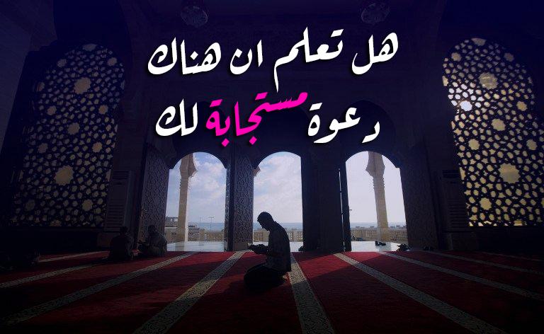 للصائم دعوة لا ترد أغتنم فرصة شهر رمضان اخي المسلم
