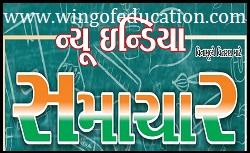 New India Samachar Magazine Issue Pdf : 2020 Download Now