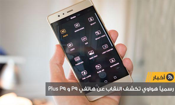 هواوي تكشف عن هاتف هواوي بي 9 وهاتف هواوي بي 9 بلس حيث يأتي كل هاتف بكاميرا مزدوجة وبدقة 12 ميغابيكسل