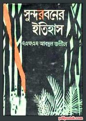 Sundarbaner Itihas by A.F.M. Abdul Jalil