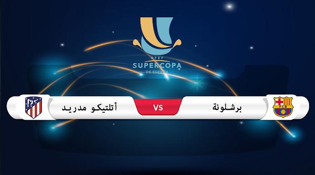 تقديم مباراة برشلونة وأتلتيكو مدريد في كأس السوبر الإسباني والقناة الناقلة