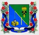 Герб Добропольского района с изображением колодца