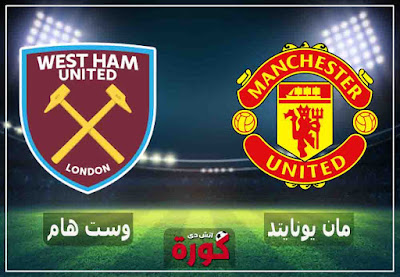 مشاهدة مباراة مانشستر يونايتد ووست هام بث مباشر اليوم