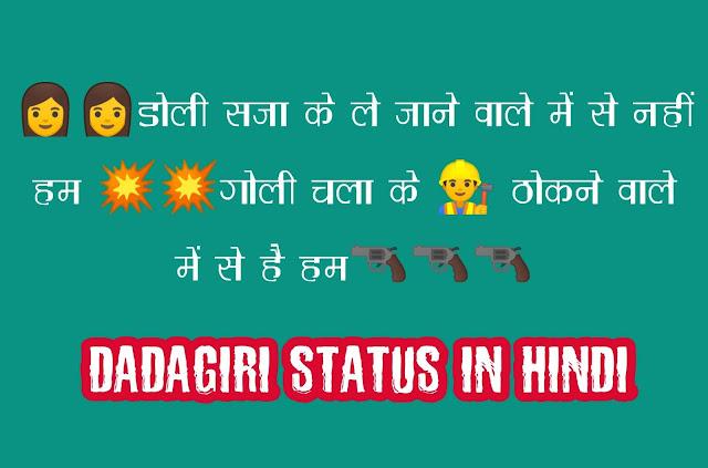 Dadagiri Status In Hindi, Dadagiri Wale Status,Dadagiri Whatsapp Status