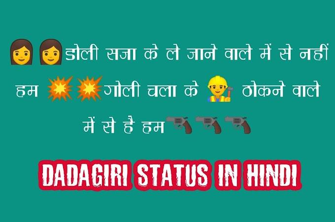 Dadagiri Status In Hindi For Fb | दादागिरी स्टेटस