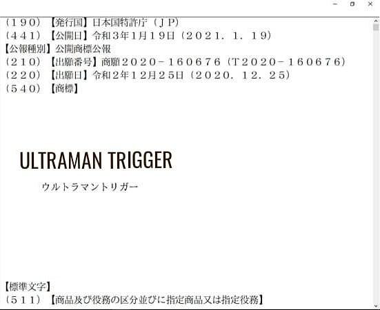 New Reiwa's Ultraman Series Confirmed: Ultraman Trigger!