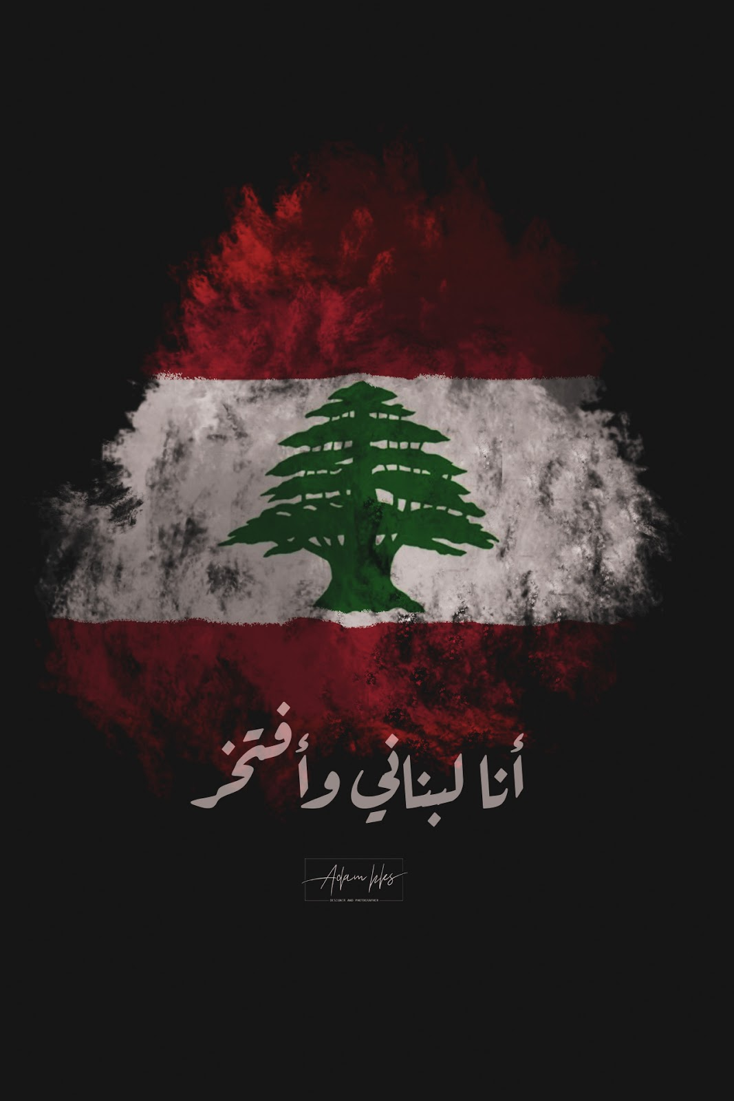 أنا لبناني وأفتخر