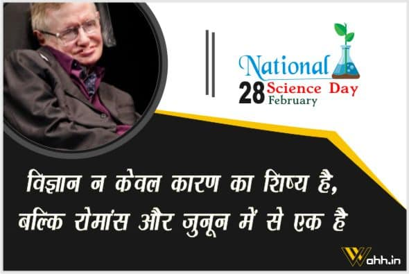 National Science Day Thoughts In Hindi