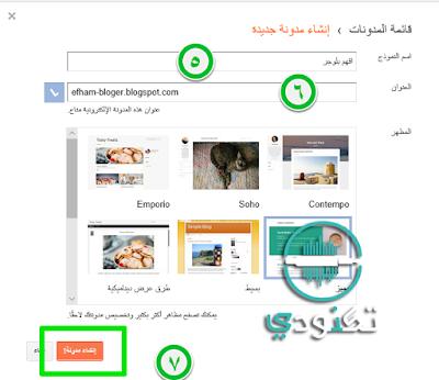 كيفية انشاء مدونة بلوجر خطوة بخطوة
