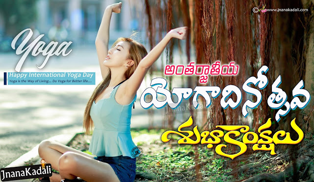 best yoga day hd wallpapers, yoga postures free download, telugu yoga day greetings