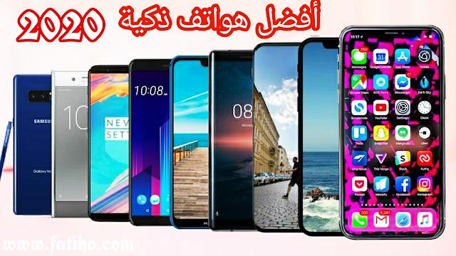 أفضل هاتف 2020،أفضل هاتف في العالم،أفضل هواتف ذكية للأعمال،أحدث الموبايلات.