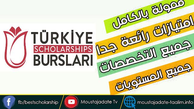 منحة تركيا 2021 - تفتح باب التقديم| تعرف على التفاصيل والشروط وكل الفوائد الخاصة بها وملء الاستمارة