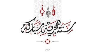 islamic new year 1443