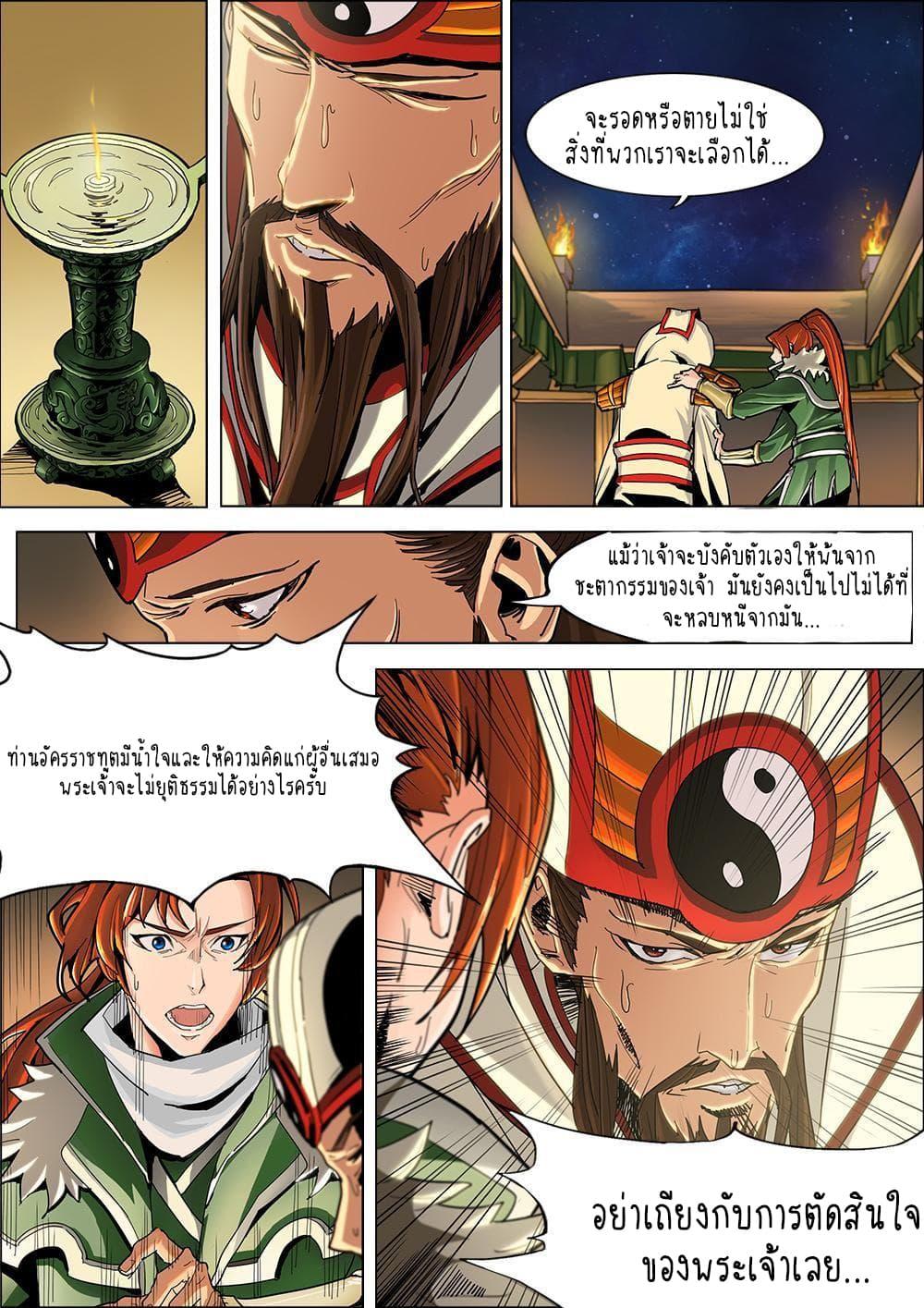 อ่านการ์ตูน Three Kingdoms ตอนที่ 1 หน้าที่ 6