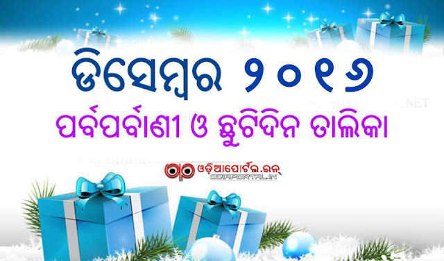 List of Holidays, Odia Celebrations for the Month December 2016  December month will bring something special for everyone. This month we will celebrate The X-Mass Day, Bata Osa, Prathamastami, Dhanu Sankaranti, along with the Final day of the year 2016