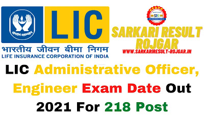 Sarkari Exam: LIC Administrative Officer, Engineer Exam Date Out 2021 For 218 Post