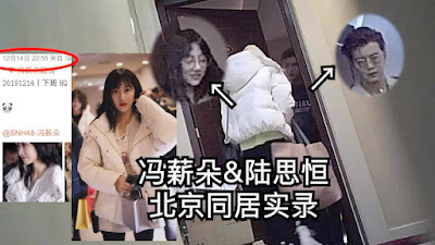 SCANDAL: SNH48 Feng XinDuo living with Lu Siheng