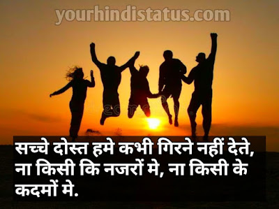 Dosti status, Dosti status in Hindi, Friendship Status, Dosti Shayari, Yaari Status, Best Friend Status, Friends Status, Hindi Shayari Dosti, Dosti Quotes, Friendship Quotes in Hindi