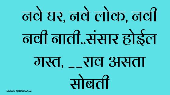 Best Marathi Ukhane | नवरदेवासाठी उखाणे & नवरी मुलीचे उखाणे
