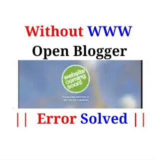 without www ওয়েবসাইট ওপেন  কিভাবে করবো | Without www Open Blogger Solved Error Problem