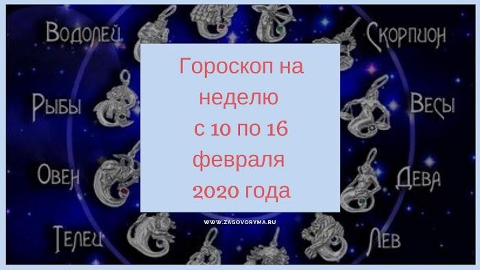 Подробный гороскоп на неделю с 10 по 16 февраля 2020 года. Здоровье, любовь, финансы