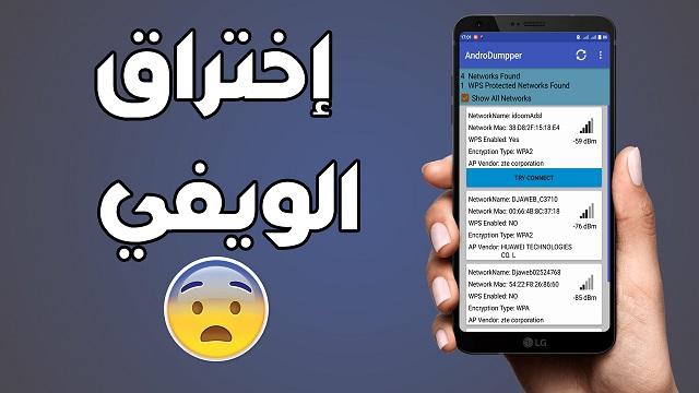 هل يستطيع هاتفك إختراق الواي فاي ؟ إذن إليك أفضل تطبيق