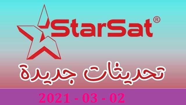 جديد الموقع الرسمي ستارسات starsat بتاريخ 02/03/2021