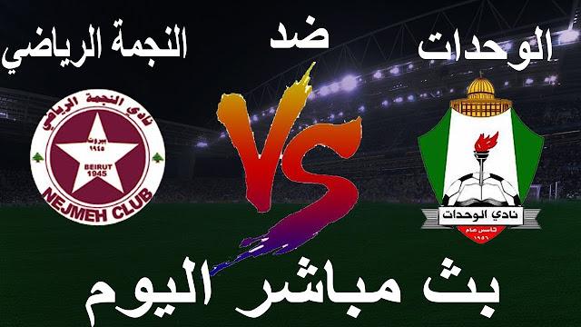 شاهد ملخص اهداف  مباراة الوحدات والنجمة بتاريخ 30-04-2019 كأس الإتحاد الآسيوي