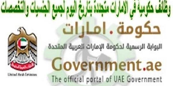 وظائف الامارات حكومية و خاصة تخصصات مختلفة