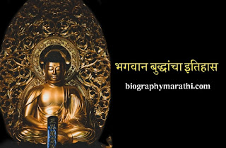 History of Lord Buddha in Marathi