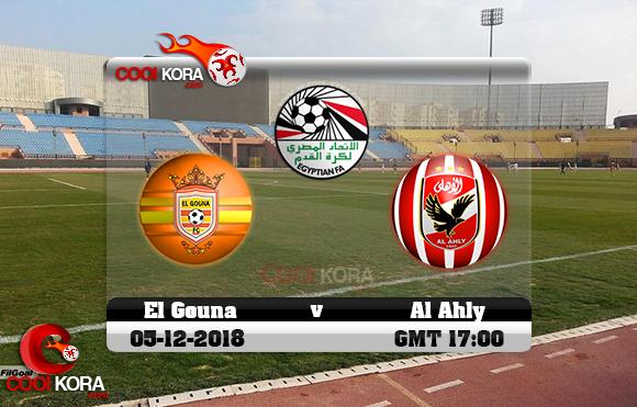مشاهدة مباراة الأهلي والجونة اليوم 5-12-2018 في الدوري المصري