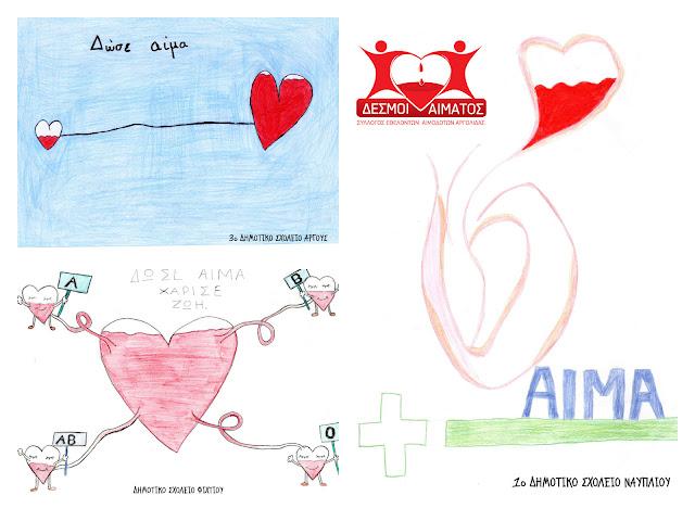 Διαγωνισμός Ζωγραφικής με θέμα την Αιμοδοσία για τα 10 έτη συνεχούς παρουσίας του Συλλόγου Εθελοντών Αιμοδοτών Αργολίδας