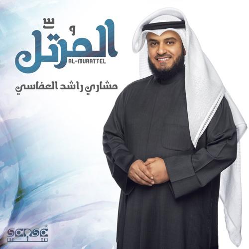 بئر السماء مشاري بن راشد العفاسي
