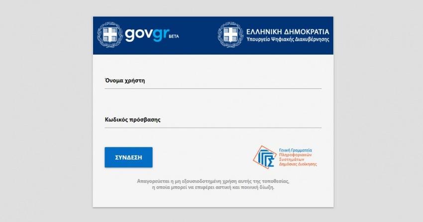Άνεργοι: Βήμα βήμα η αίτηση για τα 400 ευρώ στο gov.gr