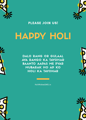 holi romantic sms hindi for girlfriend