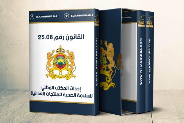 القانون رقم 25.08 القاضي بإحداث المكتب الوطني للسلامة الصحية للمنتجات الغذائية PDF