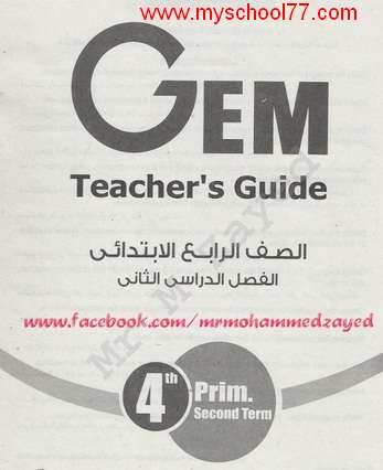 اجابات كتاب جيم gem للصف الرابع الابتدائى ترم ثانى 2020 موقع مدرستى