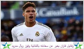 رفائيل فاران يعبر عن سعادته بالثنائية وفوز ريال مدريد
