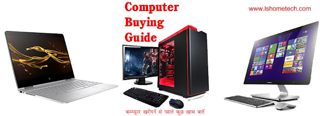 Computer Buying tips
