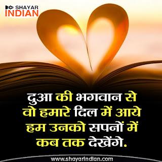 Dream Shayari - Dua Status in Hindi