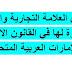 تسجيل العلامة التجارية والحماية المقررة لها في القانون الاتحادي للإمارات العربية المتحدة
