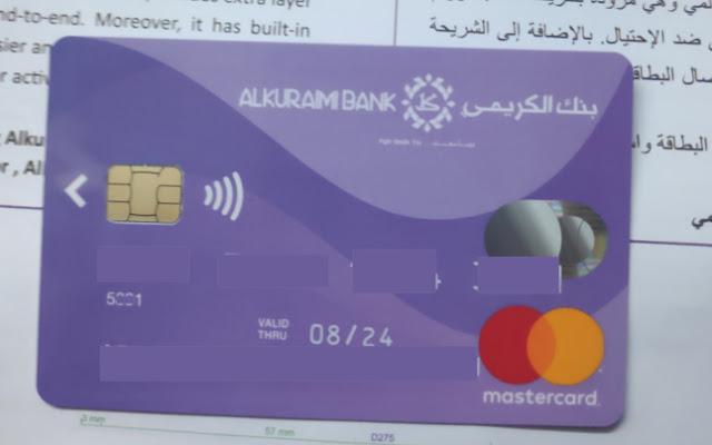 بطاقة كريمي ماستر كارد بلوتو في اليمن فتح حساب بنك الكريمي